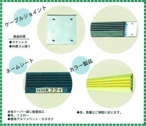 テレビ中継用ケーブル線保護ゴムオプション