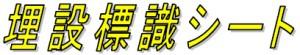 埋設標識シートロゴ