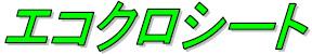 エコクロシートロゴ