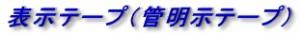表示テープ(管明示テープ)ロゴ