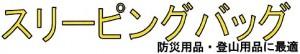 スリーピングバッグロゴ