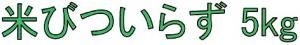 米びついらずロゴ