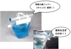 非常用給水袋5L写真