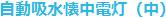 自動吸水懐中電灯(中)ロゴ
