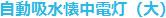 自動吸水懐中電灯(大)ロゴ