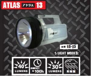 アトラスLG-13写真