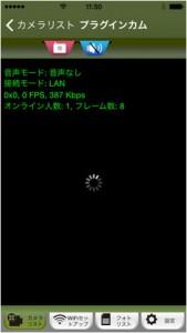 プラグインカムアプリカメラ起動②