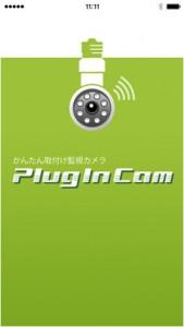 プラグインカムアプリ起動