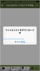 プラグインカムアプリ動画再生①