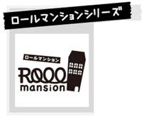 ロールマンションシリーズ文字ロゴ