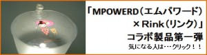 「MPOWERD(エムパワード)×Rink(リンク)」コラボ第一弾バナー