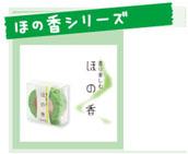ほの香シリーズ文字ロゴ