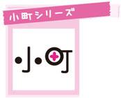 小町シリーズ文字ロゴ