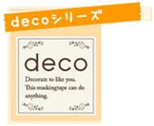 decoシリーズ文字ロゴ