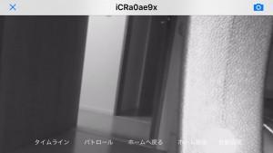 プラグインカムロボットアプリ起動③