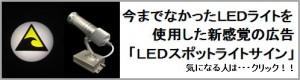 LEDスポットライトサインバナー