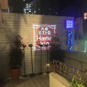 大衆ビストロ Hamakin (ハマキン) 名駅店様①