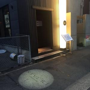 居酒屋-SAYURI- 金山店様①