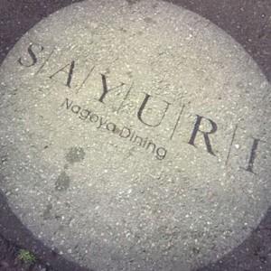 居酒屋-SAYURI- 金山店様②