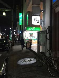 ~楽空~江南駅前店様②