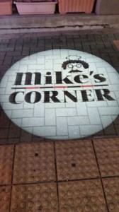 mike's CORNER(マイクズコーナー)様②