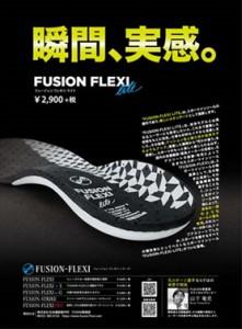 FUSION-FLEXI LITEターザン掲載HP